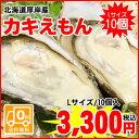 北海道厚岸町から新鮮なカキえもんをお届け☆牡蠣、あさりなどなど、海の幸満載です♪【送料無...