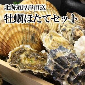 北海道厚岸町から新鮮な海産物をお届け☆牡蠣、あさりなどなど、海の幸満載です♪【送料無料】...
