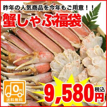 【送料無料】【函館直送】【48%OFF】ずわい蟹のポーション・爪下・2本爪の部分をお得な福袋にしました!ずわい蟹しゃぶ福袋セット(合計約1.2kg入)
