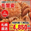 札幌 毛蟹