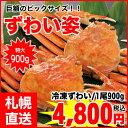 【送料無料】【札幌直送】迫力満点ビッグサイズの900gの冷凍ずわい蟹姿をお届けします!冷凍ずわい蟹姿 ...