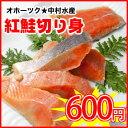 高級紅鮭を食べやすく5切サイズでお届け!中村水産商品と同梱が可能です!【中村水産直送】興部...