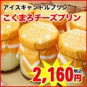 下川町・矢内菓子舗★アイスキャンドルプリン こくまろチーズプリン