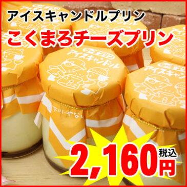 北海道下川町から濃厚プリンをお届け★新鮮なミルクを使用しています! 下川町・矢内菓子舗★アイスキャンドルプリン こくまろチーズプリン(90g入) / 6本入
