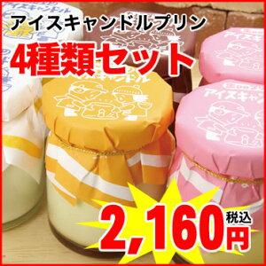 下川町発祥の地★アイスキャンドルをイメージした、その名もアイスキャンドルプリン!全国へお...