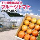 【規格外品】大人気!北海道下川町谷組産訳ありフルーツトマト(おかわり君)【無選別・サイズ不揃い】 約1.0kg入 ※7月上旬以降収穫後のお届けとなります。【smtb-TK】