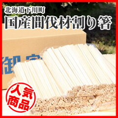 北海道下川町で育ったシナの間伐材で割り箸を製造しています。地球に優しいエコ商品です!環境...