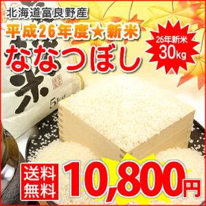 北海道産ななつぼしは、ふっくら炊きあがるのが特徴★今後の北海道の稲作生産を担う重要な品種...