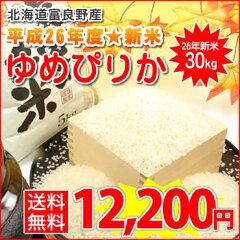 北海道産ゆめぴりかは期待の新品種!ライバルはこしひかり!!モチモチ食感が美味しい!【送料...