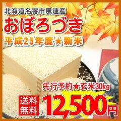 北海道でも大人気のもちっとした新米「おどろづき」がようやく販売開始!!家族で毎日美味しい...