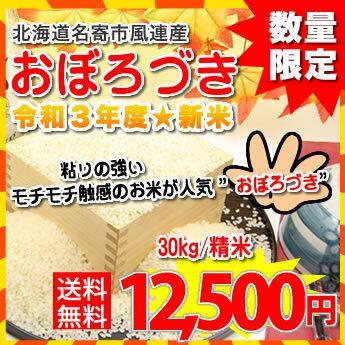 送料無料】北海道名寄市風連産★令和元年度 おぼろづき/精米30kg