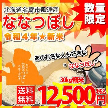 【送料無料】北海道名寄市風連産★令和元年 ななつぼし/精米30kg