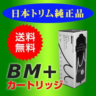 【カートリッジ リサイクル伝票付】日本トリム PREMIUマイクロカーボン BM+カートリッジ/トリムイオン