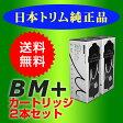 日本トリム マイクロカーボンBM+カートリッジ2本セット トリムイオン/トリムイオンTI-9000/TI-5HX/トリムイオンシリーズ