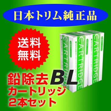 日本トリム BLカートリッジ鉛除去タイプ 2本セット トリムイオン