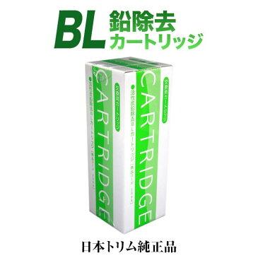 【カートリッジ リサイクル伝票付】日本トリム BLカートリッジ 鉛除去タイプ トリムイオン