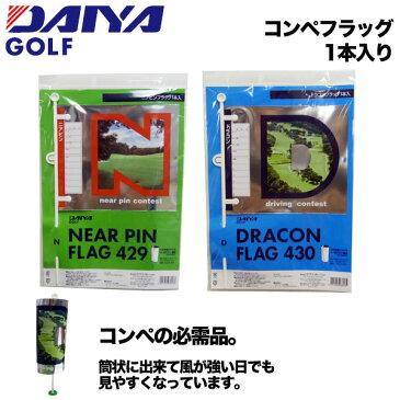 ダイヤ コンペ フラッグ 1本入り 【あす楽対応】