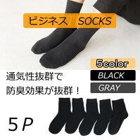 靴下 メンズ ソックス ビジネス ショート クルー 5足組セット 黒 ブラック グレー ポイント消化 送料無 rc1