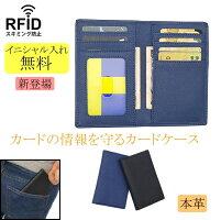 【イニシャル入れ無料送料無料】カード入れカードケース名入れスキミング防止本革RFIDじゃばら大容量人気メンズレディースkk5