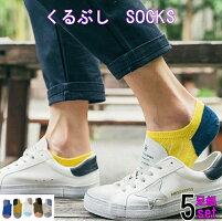 靴下メンズソックスくるぶしショートスニーカー5足組セットポイント消化送料無料b5