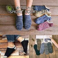 靴下メンズレディースソックス選べるデザインくるぶしスニーカーショート5足セットポイント消化送料無料