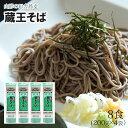 そば 乾麺 蔵王そば みうら食品 送料無料 8食分 (200g入 4袋) 日本そば 日本蕎麦...