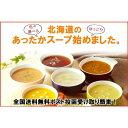 スープ 北海道の野菜スープ 5種...