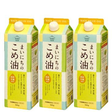 御歳暮 お歳暮 まいにちのこめ油 900g 3本 国産米ぬか使用 米油 こめゆ こめ油 三和油脂 山形 ギフト対応