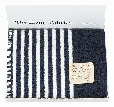 【送料無料 送料込】The Livin' Fabrics 泉大津産 リバーシブルリビングケット ネイビー LF8175 【ギフトセット/内祝い/出産内祝い/結婚内祝い/引き出物/香典返し/父の日/プレゼント/快気祝い 快気内祝い お中元 御中元 】