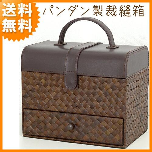 天然素材のパンダンを使用したお洒落なソーイングボックス裁縫箱/小物入れ/コンパクト/ソーイングB...