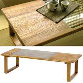 【送料無料】幅120cmのチーク材を使用したリビング ローテーブル和 モダン アジアン T410NT T410-NT