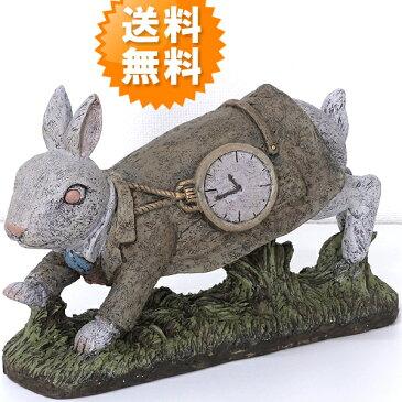 【送料無料】不思議の国のアリスに出てきそうな時計ウサギガーデニング/オーナメント/ガーデンオーナメント/おしゃれ/SR-0754