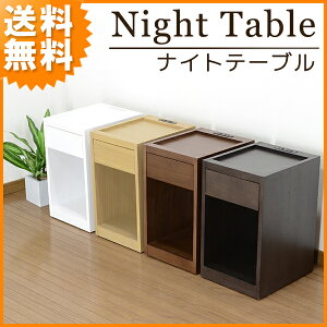 コンパクト ナイトテーブルサイドテーブル ウォール コンセント グランツ テーブル ナイトチェスト