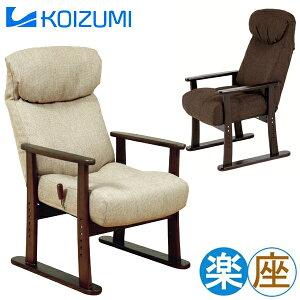 140度無段階リクライニングの機能的リクライニングチェアー高座椅子 座いす シルバーチェアー ...
