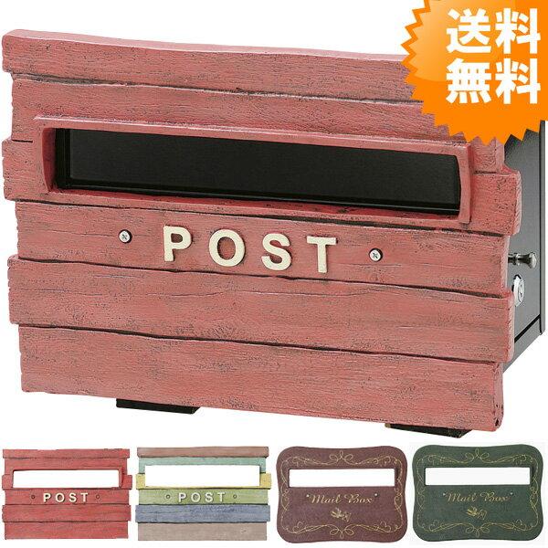 送料無料 お洒落で可愛い壁掛け式の郵便ポスト ポスト 壁付け 壁掛け 郵便受け 郵便ポスト POST 壁掛 SCZ-1611 SCZ-1612