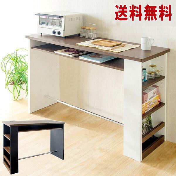 在庫有り 収納棚は左右お好みで可能 お洒落 カウンターテーブルバーテーブル/ハイテーブル/カウンター/カフェテーブル/机/デスク/おすすめ/ホワイト ブラック/KNT-1200 代引き不可
