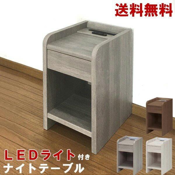 テーブル, サイドテーブル・ナイトテーブル LED 30cm NT-508 age