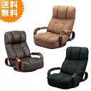 代引き不可商品 首もとも連動する回転式 無段階リクライニング座椅子YS-1495 YS-S1495 送料無料