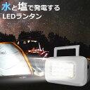 【送料無料】 LED ランタン マグネシウム発電 水と塩 懐中電灯 USB 防災 キャンプ レジャー 海 災害 アウトドア防水