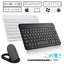 ipadキーボード Bluetoothキーボード 日本語入力