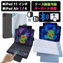 「楽天1位入賞」iPadキーボード ipad pro 11