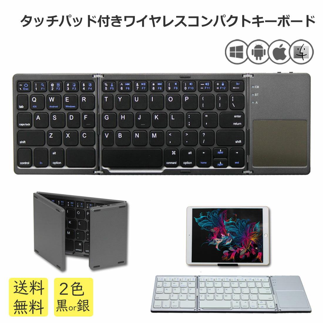 (タッチパッド付きワイヤレスキーボード+スマホスタンド) Windows Android iOS Mac対応 スマホスタンド付きBluetooth keboard コンパクト折りたたみ ミニキーボード