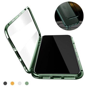 Apple iPhone12 / 12 mini / 12 Pro / 12 Pro Max ケース/カバー アルミ バンパー クリア 透明 両面 前後 ガラス マグネット かっこいい アルミサイドバンパー おしゃれ アップル アイフォン12 / 12ミニ /12プロ / 12プロマックス