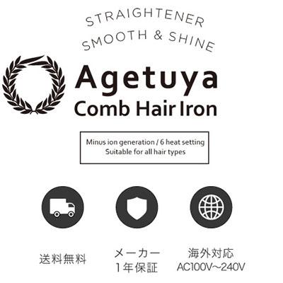 【送料無料】【海外対応】AGETUYAアゲツヤロールロールブラシコテヘアアイロンヘアーアイロンMAX220度25mm32mm38mmカールアイロンホットブラシホットロールブラシロールアイロンプロ仕様メーカー保証1年芸能人
