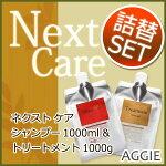 ネクストケアシャンプー1000ml&トリートメント1000g[詰替セット]NextCare