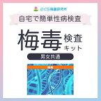 【男女兼用】梅毒 郵送検査サービス【さくら検査研究所】【ゆうパケット・定形外郵便不可】