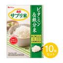 新玄 サプリ米 ビタミン&鉄分米【10箱セット】【p-up】