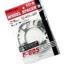 【KYO-EI 5mmスペーサー 2枚入り】4&5穴共通 PCD98/100/112/1...