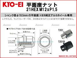 日本製トヨタ純正アルミホイール対応平面座ナット21HEXM12xP1.5クロームメッキ1個単位