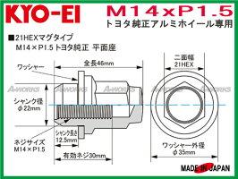 KYO-EIトヨタ純正ホイール対応平面座21HEXM14xP1.51個からOK!T241